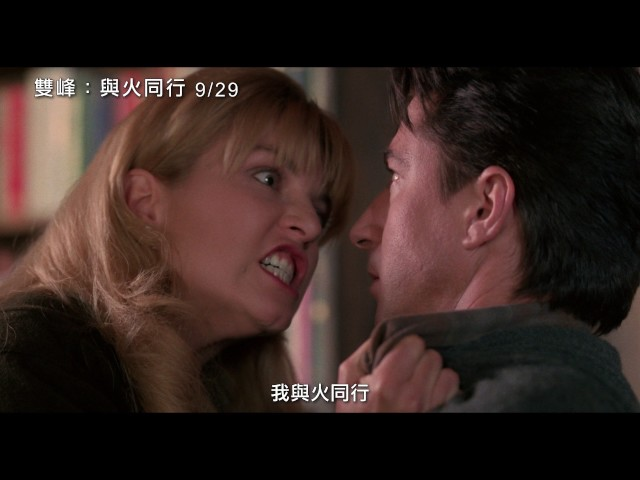 【雙峰:與火同行】數位修復版 電影預告 9/29(五) 重返噩夢