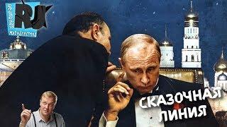 Прямая линия с В.Путиным. В некотором царстве...