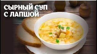Сырный суп с лапшой видео рецепт простые рецепты от Дании