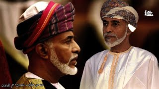 السلطان قابوس | الرجل الذي حفظ السلام لبلده 50 عام !