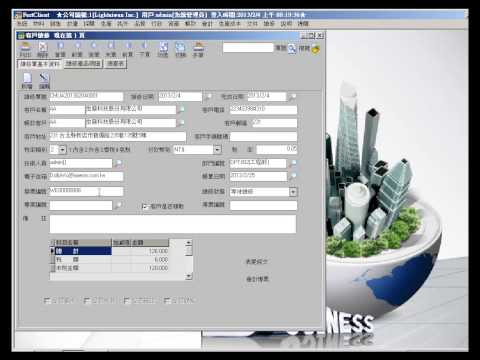 ERP維修模組-客戶維修操作