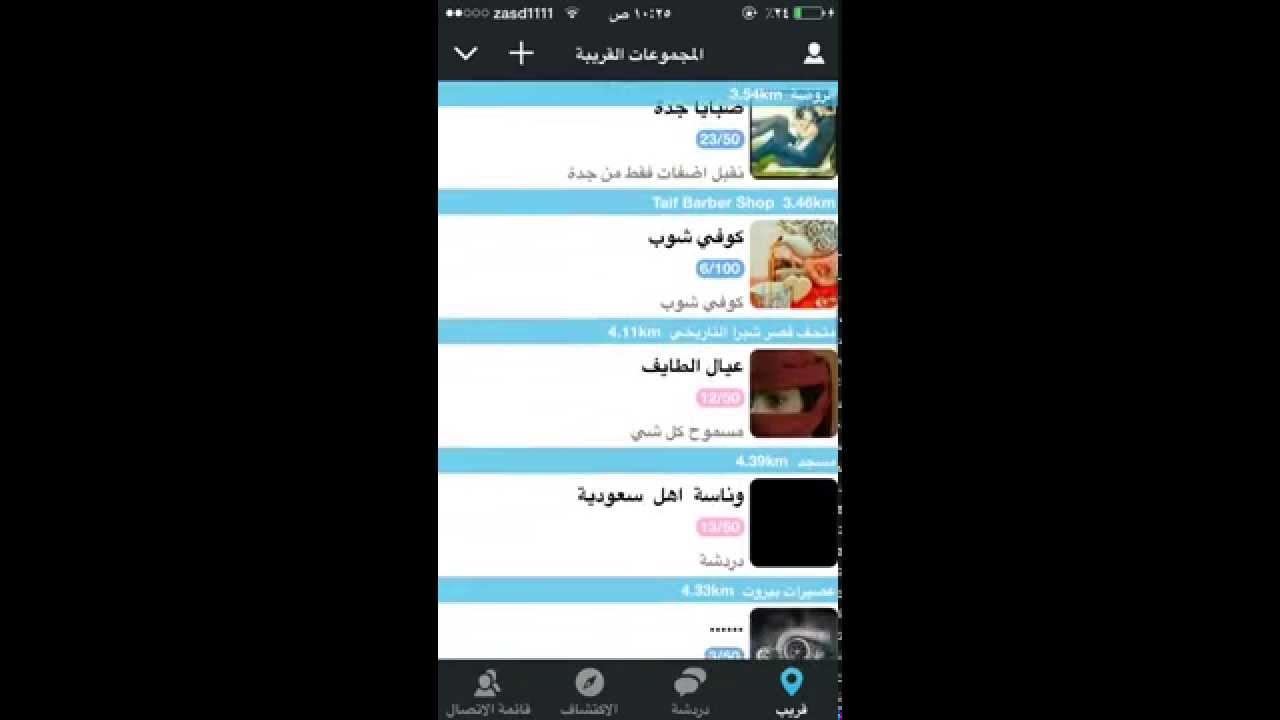 2b8e5eae5  شرح Say Hi سي هاي الدردشات على جميع الاجهزة ( مع التحذير من استخدام  البرنامج من قبل الفتيات ) - YouTube