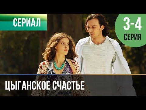 ▶️ Цыганское счастье 3 и 4 серия - Мелодрама | Фильмы и сериалы - Русские мелодрамы