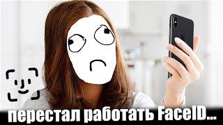 Перестав працювати Face ID на iPhone X... Що робити?!