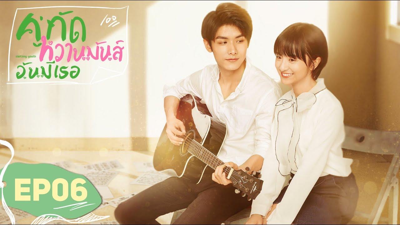 [ซับไทย]ซีรีย์จีน |คู่กัด หวานมันส์ฉันมีเธอ(Wait My Youth) | EP.6 Full HD | ซีรีย์จีนยอดนิยม