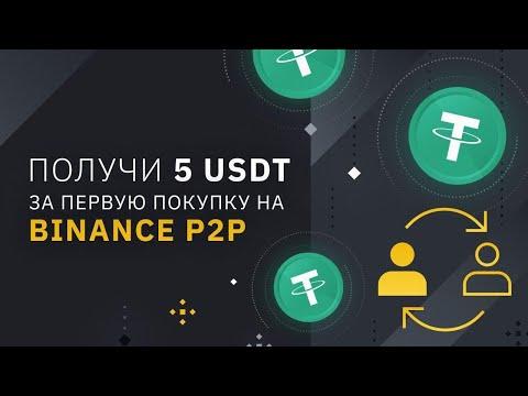 Самый выгодный способ покупки крипты, бонусы от Binance и заработок на разнице курсов