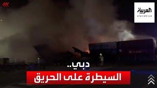 السيطرة على حريق سفينة في ميناء جبل علي.. تعرف على أسباب الحادث
