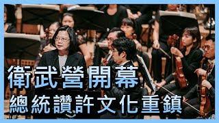 衛武營開幕 總統:高雄將成南部文化重鎮【央廣新聞】