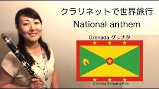 National  Anthem of  Grenada 国歌シリーズ『 グレナダ 』Clarinet Version