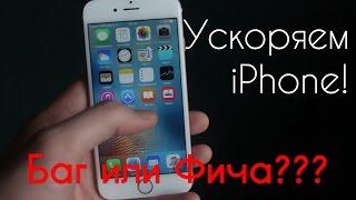 Ускоряем работу iPhone!!! ( крутейший баг)