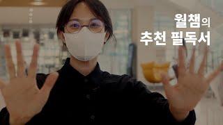 월드바리스타챔피언 전주연 바리스타가 추천하는 책은 ?