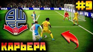 FIFA 20 КАРЬЕРА ЗА БОЛТОН 9 СЫН ЛЕГЕНДЫ ФУТБОЛА ТАЩИТ КОМАНДУ
