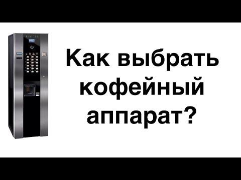 Вендинг. Как выбрать кофейный автомат