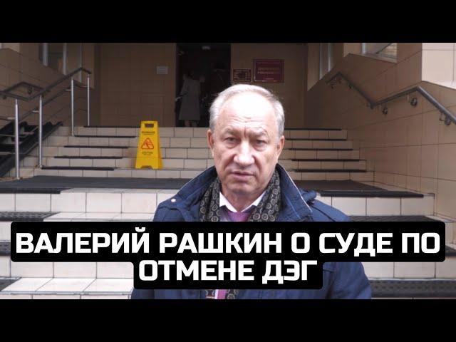 Валерий Рашкин о суде по отмене ДЭГ