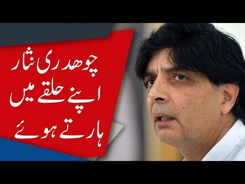 Election 2018 unofficial results: Ghulam Sarwar leading over Chaudhry Nisar