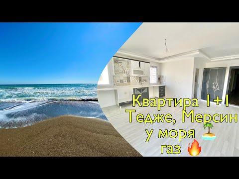 Квартира 1+1 в Тедже, Мерсин. Вид на море. 230.000 лир = 26.700 евро