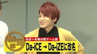 今回公開されるエイベックス・マネジメント学園は、Da-iCE 花村想太が部...