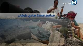 محافظ صعدة يوضح سيطرة الجيش اليمني على ما يقارب من 25 كم من المحافظة