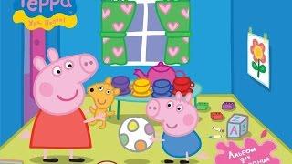 Свинка Пеппа все серии подряд #25, Peppa Pig Russian episodes 25