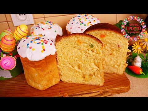 Видео: ПАСХАЛЬНЫЙ КУЛИЧ КАК ПУХ! НЕЖНОЕ, ВОЛОКНИСТОЕ, АРОМАТНОЕ ТЕСТО НА СЛИВКАХ! Easter Bread Recipe
