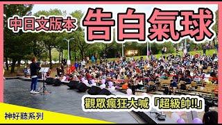 【日本的周董!?】這次在臺灣演唱了上次爆紅影片的歌曲。結果..?【告白氣球】周杰倫Jay Chou