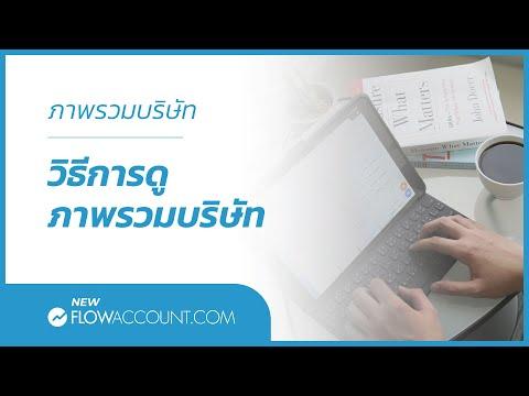 โปรแกรมบัญชี FlowAccount.com วิธีการดู ภาพรวมบริษัท