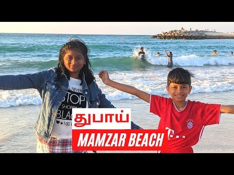 DUBAI MAMZAR BEACH PARK 2021 | துபாய் மம்சார் பீச் | The best beach in Dubai | BBQ | Vlog in Tamil