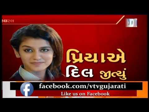 Viral :Another video viral of internet sensation Priya prakash varrier | Vtv News
