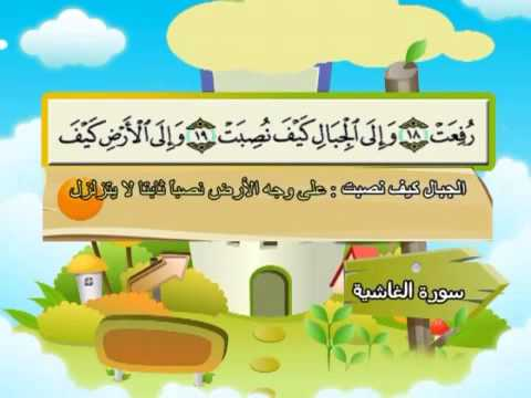 Learn the Quran for children : Surat 088 Al-Ghashiyah (The Overwhelming Event)