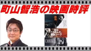 町山智浩さんが、永井豪原作のSFロボットアニメ「鋼鉄ジーグ」をモチーフにしたイタリアのSFアクション映画『皆はこう呼んだ、鋼鉄ジーグ』を...