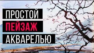 Рисуем простой пейзаж акварелью — kalachevaschool.ru — Поэтапный урок Вероники Калачевой