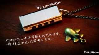 【KIF 陈军凯】To Where You Are - Kif Valentine Cover (Dedicated to Victims of MH370)