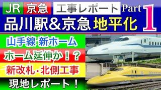 JR山手線•京急品川駅工事•京急地平化高架化Part1