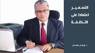 التسعير: التسعير اعتمادا على التكلفة. د. إيهاب مسلم