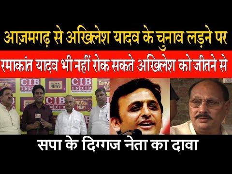 आज़मगढ़ से अखिलेश यादव के चुनाव लड़ने पर दिग्गज सपा नेता का दावा , रमाकांत यादव भी नहीं रोक सकते अखिलेश