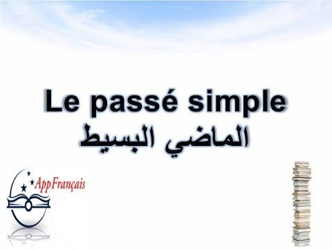 الدرس 43 : الماضي البسيط Le passé simple