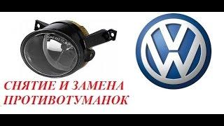 Снятие и замена противотуманок фолькцваген/Removing and replacing protivotumanok Volkswagen
