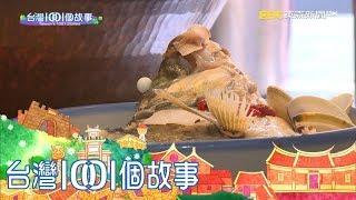 鮮甜美味鱸魚湯 兩代人用心掌勺 part2 台灣1001個故事