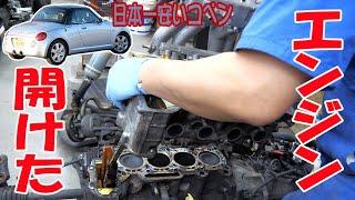 エンジンの本格整備③シリンダーヘッドを外す【ダイハツコペンL880K】