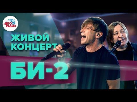 🅰️ Живой концерт  Би-2 на Авторадио (2019)