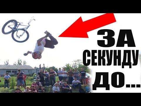😳Как Я ВЫИГРАЛ Соревнования По BMX в СЕЛЕ и Потом...