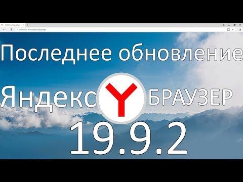 Яндекс браузер. Обновление 19.9.2