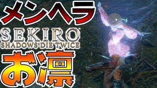 500回死んだら即終了のSEKIRO-PART27-【SEKIRO: SHADOWS DIE TWICE実況】