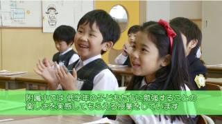 岐阜聖徳学園大学附属小学校では、低学年の子どもたちに勉強することの...