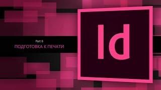 Adobe Indesign CC 2018 #6. Подготовка к печати  || Уроки Виталия Менчуковского