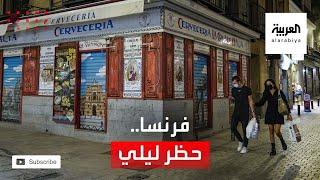 حظر ليلي في 8 مدن فرنسية بسبب كورونا
