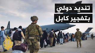 تفجيرا كابل..هل يجبران العالم على التعاون مع طالبان ام يكرسا مقاطعتها.