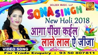 HD HOLI 2018 #SONA SINGH    होली में चोली धके फार दिहला     BHOJPURI SUPER HIT HOLI NEW 2018# SONA S
