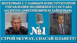 SkyWay. Андрей Зайцев показывает, что представлено на выставке InniTrans 2016 от  SkyWay