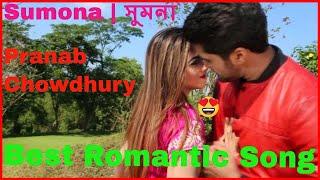 Bangla new song 2017 | Sumona | সুমনা | Pranab Chowdhury | New Music Video 2017